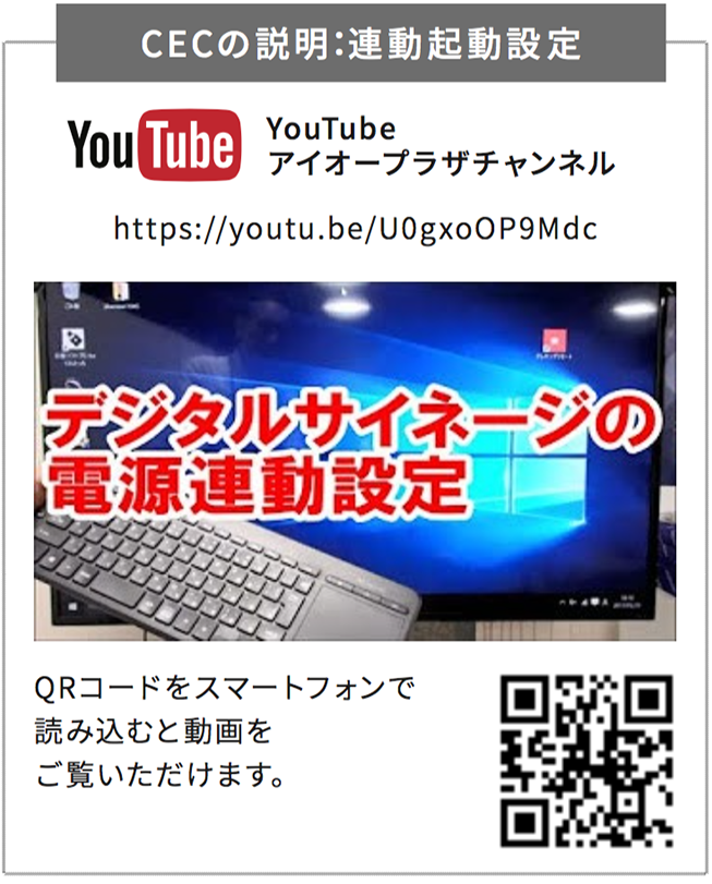<CECの説明:連動起動>https://youtu.be/U0gxoOP9Mdc